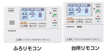 日立(HITACHI)リモコン