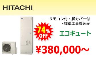 電気給湯機/HITACHI