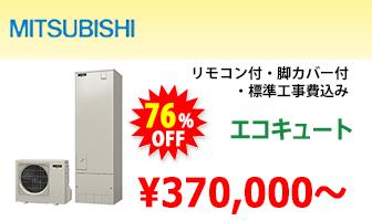 電気給湯機/MITSUBISHI