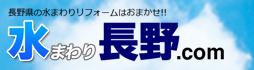 水まわり長野.com